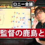相馬監督の鹿島アントラーズはどんなサッカーをしている?【ロニー会議】