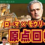 【北川さん登場】モウリーニョ就任でローマはどうなる!?