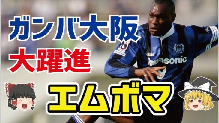 【ゆっくり解説】ガンバ大阪の救世主・エムボマを語る【サッカー】