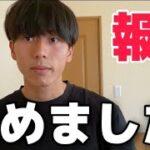 【現役大学サッカー選手/中野優太】今までありがとうございました。そして、これからも…