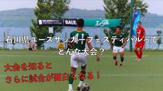 石川県ユースサッカーフェスティバルって何?いまさら聞けない大会のレギュレーションや歴史を総まとめ!これを見ればさらに試合が面白くなる!
