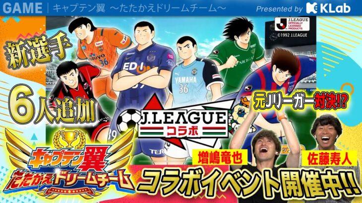 増嶋竜也と佐藤寿人がゲーム対決したら現役時代のクセが出た!