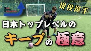 【サッカー・フットサル教室】現役選手トップレベルの「キープの極意!」3つのポイント+α