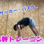 【野球/サッカー/バスケ】スポーツに必要な体幹トレーニング
