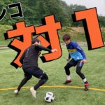 【サッカー】スーパープレイ続出!雨の中1対1対決!【リゼリーグ第2節】