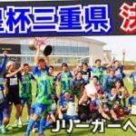 天皇杯決勝!三重県サッカー選手権大会【vlog JFLリーガーの1日】