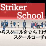 『vlog』0からサッカースクールを立ち上げたスクールコーチの日常 ブイログ #31