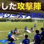 [サッカーvlog]今シーズン開幕!社会人クラブ選手権1回戦