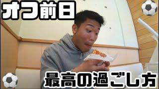 [vlog]オフ前日は贅沢に過ごしたい、大学サッカー部の1日。