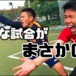 [vlog]強豪大学との試合がまさかの…大学サッカー部の1日。