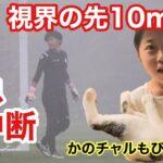 【サッカーvlog】真っ白!10m先で何が起きているのか!? 関東リーグ第5節 ザスパ草津チャレンジャーズvsさいたまSC #44