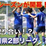 [サッカーvlog]ついに開幕!!神奈川県社会人サッカー2部リーグ 第1節