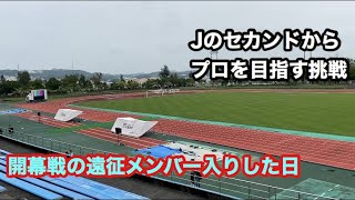 vlog#41「開幕戦の遠征メンバー入りした日」プロサッカー選手を目指す挑戦
