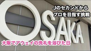 vlog#42「大阪でアウェイの洗礼を浴びた日」プロサッカー選手を目指す挑戦