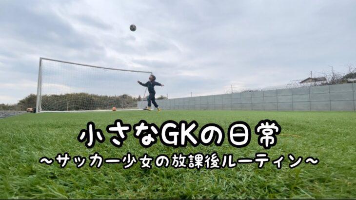 【サッカーvlog】サッカー少女の放課後ルーティン【本人希望特別企画】#42