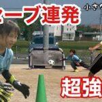 【サッカーvlog】四年生の超強力シュートを止めれるのか!?#43