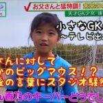 【サッカーvlog】テレビ放送日の一日と4年生と試合をした結果、、、#41 【テレビ出演〜後編〜】【テレビを見逃した方は必見】