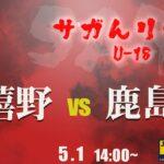 【高校サッカー】嬉野 vs 鹿島 サガんリーグ1部