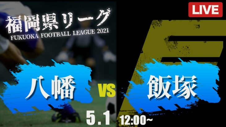 【高校サッカー】八幡 vs 飯塚 福岡県リーグ1部