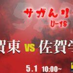 【高校サッカー】佐賀東 vs 佐賀学園 サガんリーグ1部