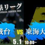 【高校サッカー】武蔵台 vs 東海大福岡 福岡県リーグ1部