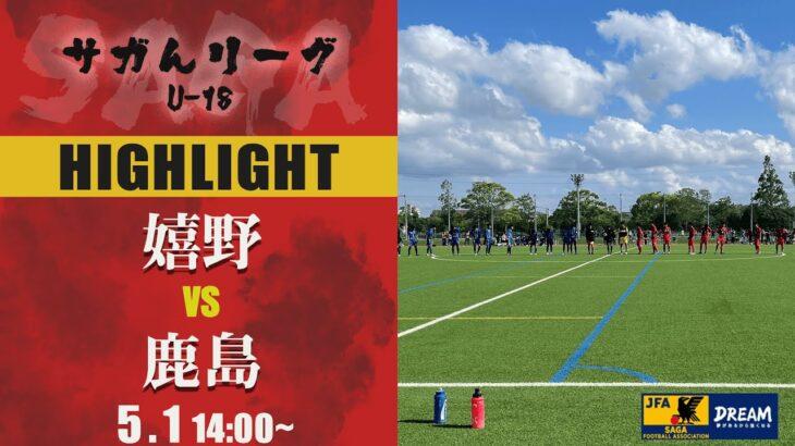 ハイライト【高校サッカー】嬉野 vs 鹿島 サガんリーグ1部