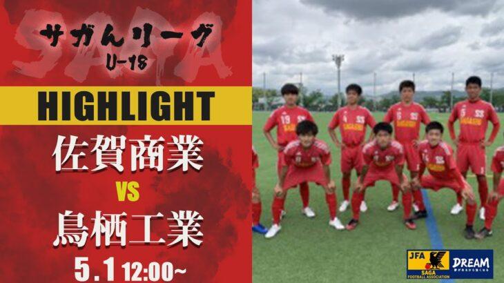 ハイライト【高校サッカー】佐賀商業 vs 鳥栖工業 サガんリーグ1部