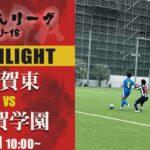 ハイライト【高校サッカー】佐賀東 vs 佐賀学園 サガんリーグ1部