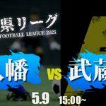 【高校サッカー】八幡 vs 武蔵台 福岡県リーグ1部