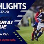 【ハイライト】日本代表vs韓国代表|キリンビバレッジサッカー 2000 12 20 国立競技場