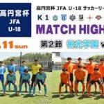 【ハイライト】⚽桐光学園 vs 法政二[2021.4.11|神奈川県U-18サッカーリーグ・K1=第2節]