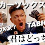 【超必見】トゥルーソックスvsタビオ!?プロを目指す大学生が、サッカーソックスやマッサージ用品を紹介!青森山田が使用しているコンプレフロスも登場!