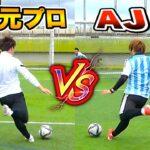 【清水エスパルス】元プロサッカー選手 vs AJユナイテッド!実際やっていたシュート練習!