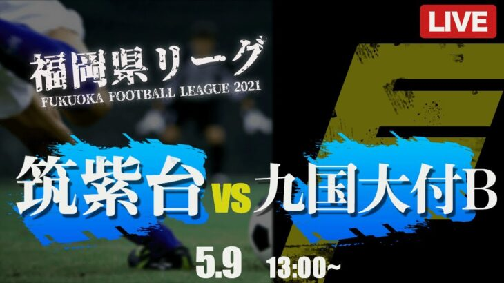 【高校サッカー】筑紫台 vs 九国大付B 福岡県リーグ1部