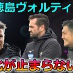【未来のパスサッカー】徳島ヴォルティスvs名古屋グランパス 徹底分析!【J1第16節】