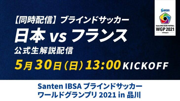 【同時配信】ブラインドサッカー 日本 vs フランス 公式生解説配信|Santen IBSA ブラインドサッカーワールドグランプリ 2021 in 品川