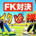 【サッカー】スパイク vs 裸足!フリーキック対決したらwww