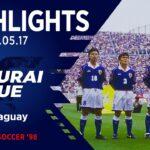 【ハイライト】日本代表vsパラグアイ代表|キリンカップサッカー'98 1998 05 17 国立競技場