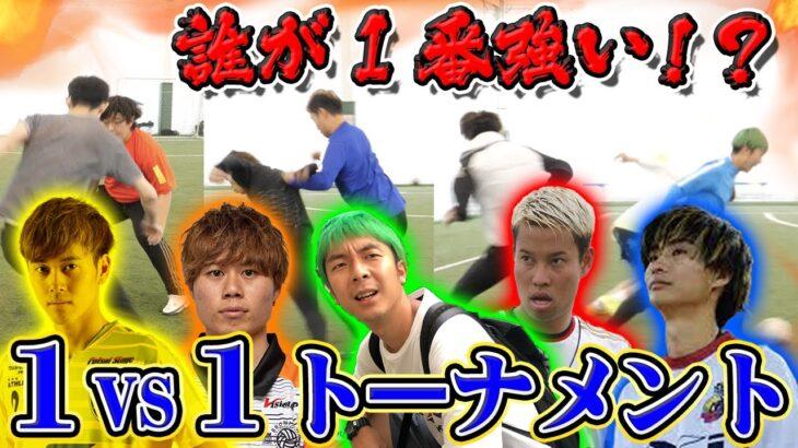 【ガチ対決】サッカー1vs1誰がNo.1か決着つけてみた「チームマキヒカver」