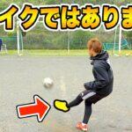 【サッカードッキリ】スパイクと見せかけてアップシューズでフリーキック蹴ってみたww