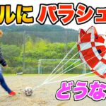 【予測不能】サッカーボールにパラシュート付けてフリーキック蹴った結果ww