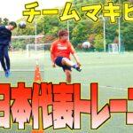 【日本代表トレーニング】サッカー日本代表がやってたサッカーのトレーニングで対決したら面白過ぎたwww
