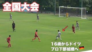 【緩急ドリブル】サッカープレー集!静岡県代表として挑む1回戦。