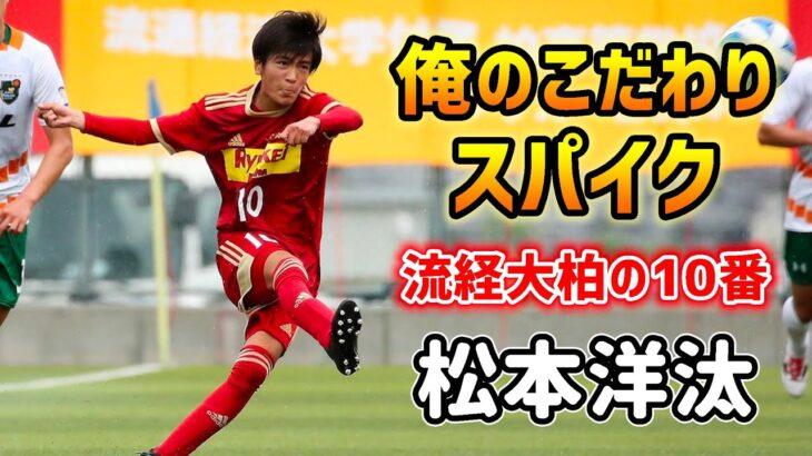 流経大柏高の10番MF松本洋汰が語る「俺のこだわりサッカースパイク」