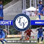 【ハイライト】関東大学サッカー1部リーグ第11節 桐蔭横浜大学vs法政大学