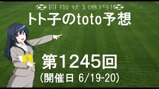 第1245回 toto 予想 Jリーグ サッカーくじ トト子のtoto予想