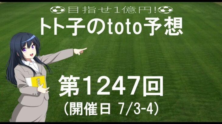 第1247回 toto 予想 Jリーグ サッカーくじ トト子のtoto予想