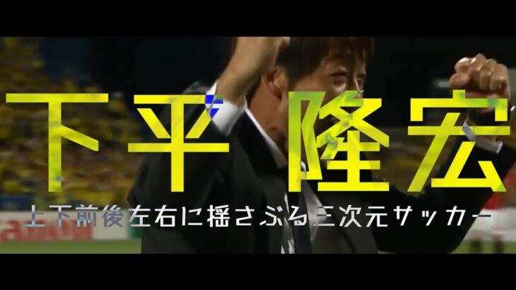 【柏レイソル】下平隆宏|上下前後左右に揺さぶる三次元サッカー|華麗な崩し14選