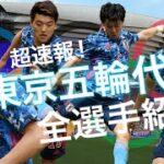 東京五輪代表メンバー決定!! 全18選手を一挙に紹介