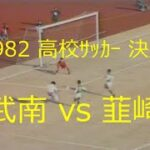 【サッカー氷河期】1982 武南 vs 韮崎【高校サッカー決勝】